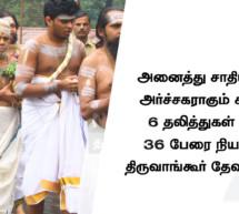 அனைத்து ஜாதியினரும் அர்ச்சகராகலாம்.. வழிகாட்டுகிறது கேரளம்! (Non Brahmins Priests)