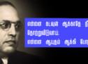 பிற்படுத்தப்பட்ட மக்கள் மற்றும் மகளீர்க்காக சட்ட அமைச்சர் பதவியை துறந்த அம்பேத்கர்