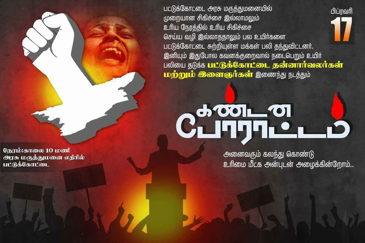 protest in pattukkottai hospital