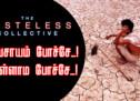 விவசாயம் போச்சே பாடல் வரிகள் | The Casteless Collective former's Songs Lyrics | Cauvery
