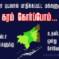 கரம் சேர்ப்போம்…  டெல்டாவை மீட்டெடுப்போம் | Save Delta