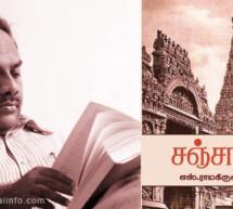 'சஞ்சாரம்' நாவலுக்காக எஸ்.ராமகிருஷ்ணனுக்கு சாகித்ய அகாடமி விருது!