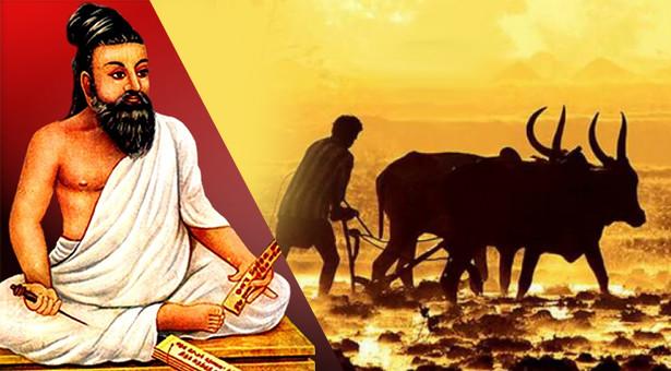 திருக்குறளில் விவசாய தொழிற்நுட்பம் | Agricultural Technology in Thirukkural