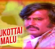 Pattukottai Ammalu Song Lyrics in Tamil | பட்டுக்கோட்டை அம்மாளு பாடல் வரிகள்
